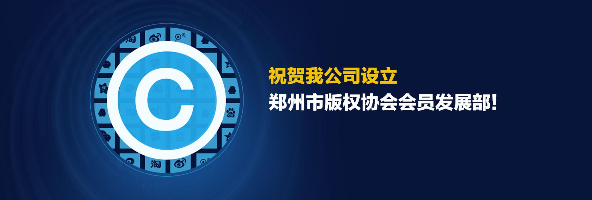 郑州版权与知识产权服务