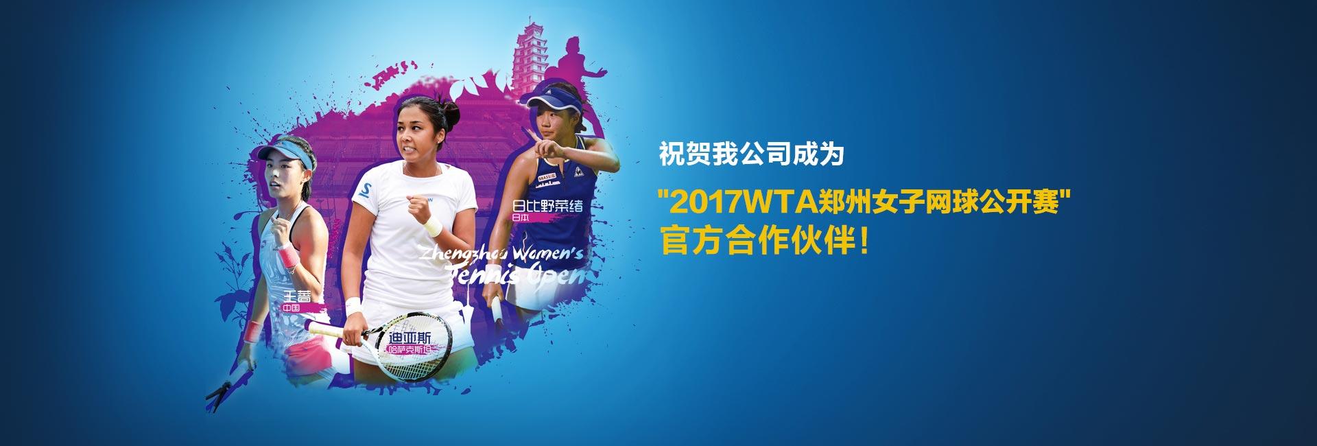 热烈祝贺我公司成为2017WTA郑州国际女子职业网球公开赛官方合作伙伴
