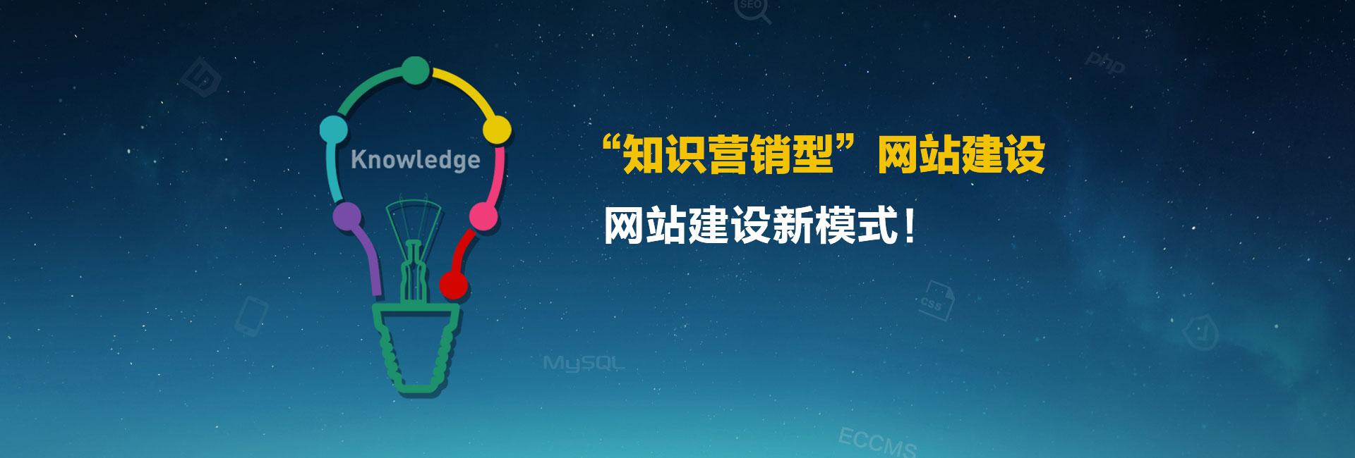 郑州知识营销型网站建设