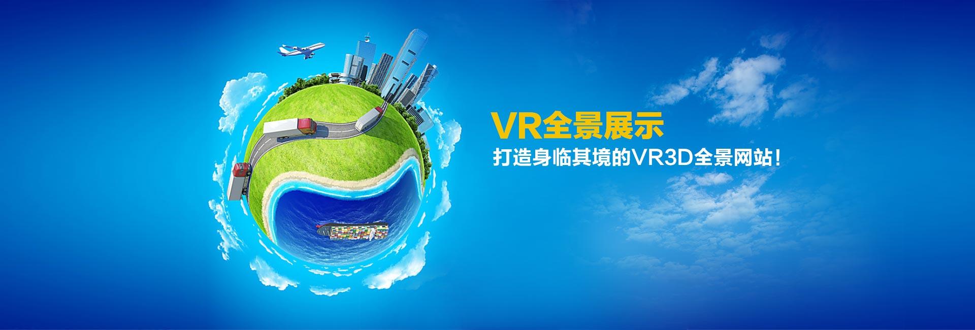 郑州VR720全景制作