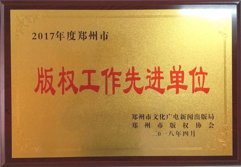 """祝贺我公司被评为""""郑州市2017年度版权工作先进单位"""""""
