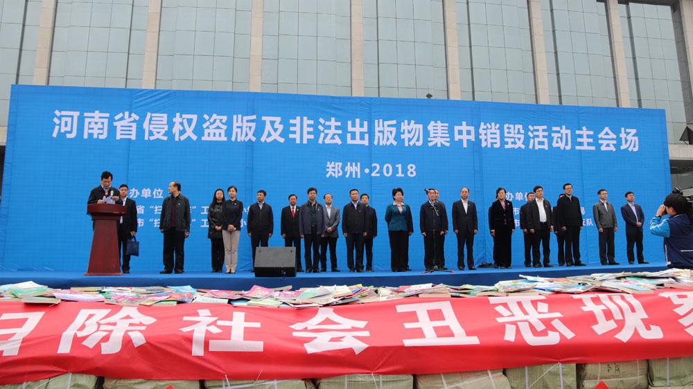 我公司总经理王绍杰出席2018年河南省侵权盗版及非法出版物集中销毁活动启动仪式并宣读倡议书