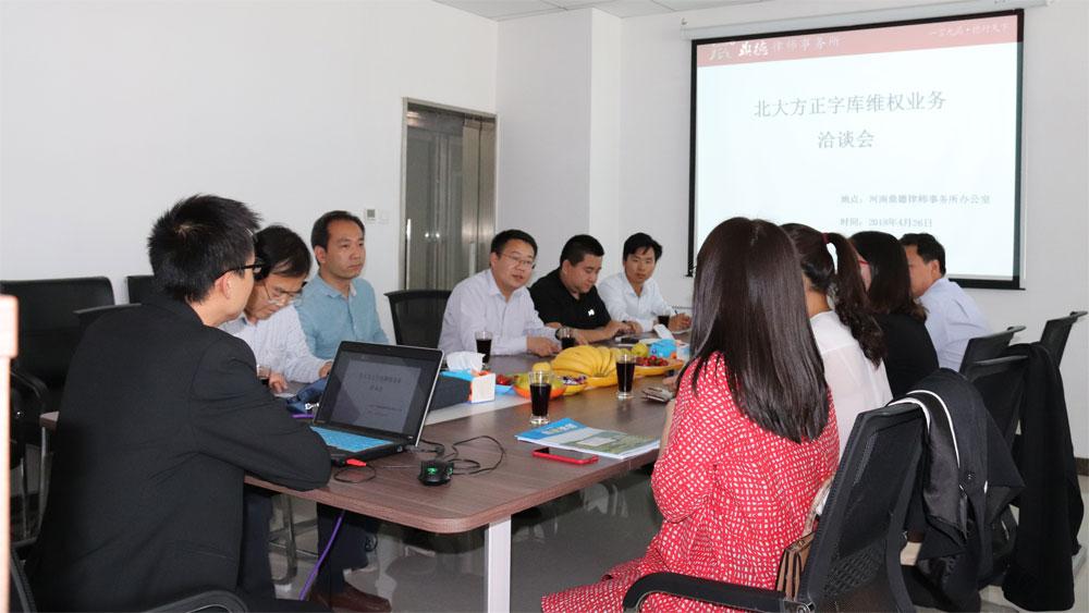 我公司总经理王绍杰参加北大方正字库维权业务洽谈会