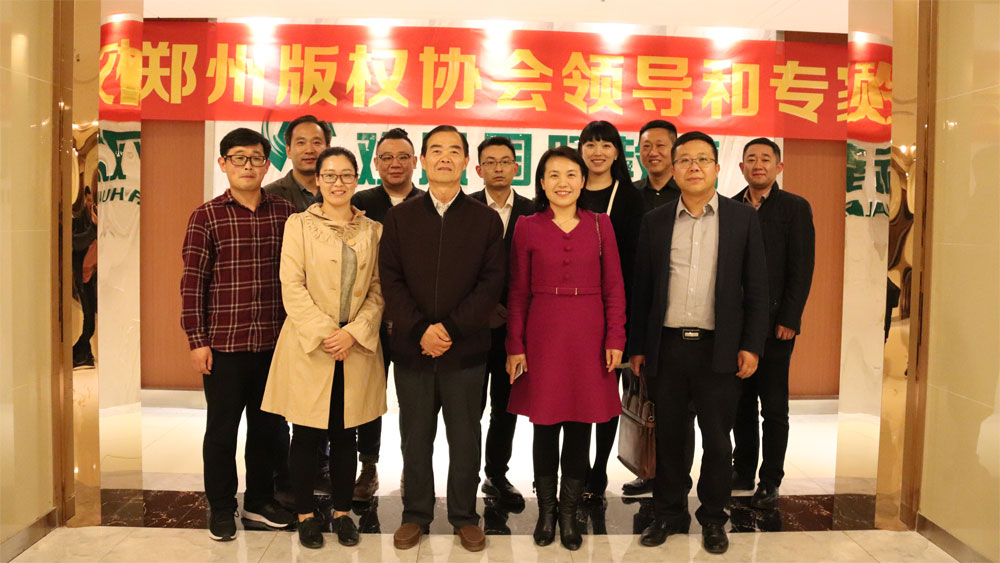 郑州市版权协会调研走访暨新会员见面沟通会在欢心英语举行