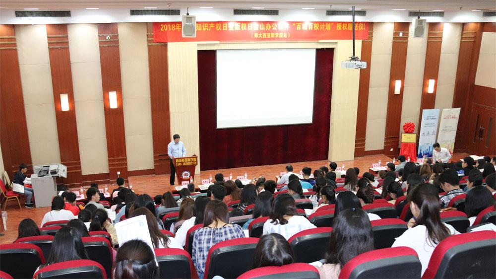 """郑州市版权(著作权)公益宣传""""进校园""""活动在郑州大学西亚斯国际学院举行"""